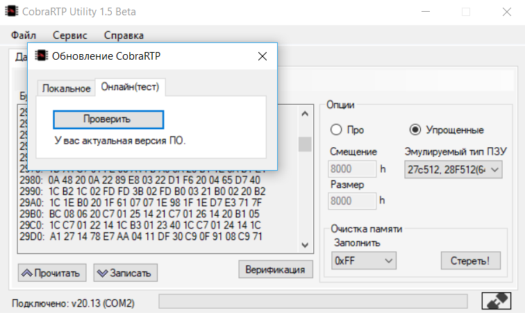 CobraRTP Utility
